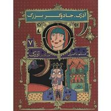 کتاب آذرک جادوگر بزرگ اثر مسلم ناصري
