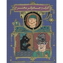 کتاب آذرک و جادوگر مخترع اثر مسلم ناصري