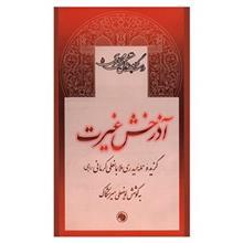 کتاب آذرخش غيرت اثر ملا بمانعلي کرماني