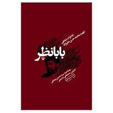 کتاب بابا نظر اثر محمدحسن نظرنژاد