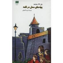 کتاب بچه هاي محل در قلعه اثر پل ژاک بونزون