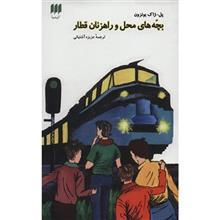 کتاب بچه هاي محل و راهزنان قطار اثر پل ژاک بونزون
