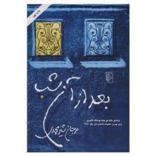 کتاب بعد از آن شب اثر مرجان شيرمحمدي