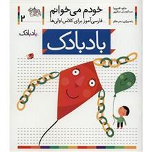 کتاب بادبادک اثر شکوه قاسم نيا