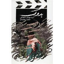 کتاب بدوک اثر سيدمهدي شجاعي