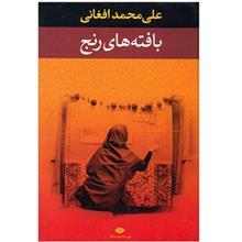 کتاب بافته هاي رنج اثر علي محمد افغاني