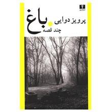 کتاب باغ، چند قصه اثر پرويز دوايي