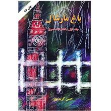 کتاب باغ مارشال (جلد اول: خاطرات خسرو)