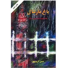 کتاب باغ مارشال (جلد چهارم: همسفري ديگر)