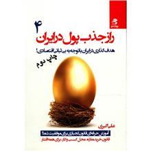 کتاب راز جذب پول در ايران اثر علي اکبري - جلد چهارم