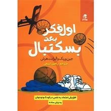 کتاب اول فکر بعد بسکتبال اثر جين وربک