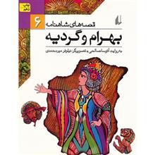 کتاب بهرام و گرديه اثر ابوالقاسم فردوسي