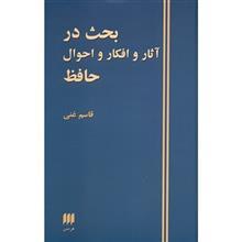 کتاب بحث در آثار و افکار و احوال حافظ اثر قاسم غني