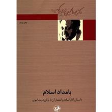 کتاب بامداد اسلام اثر عبدالحسين زرين کوب