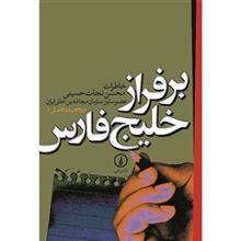 کتاب بر فراز خليج فارس اثر محسن نجات حسيني