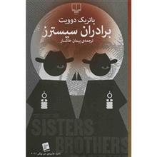 کتاب برادران سيسترز اثر پاتريک دوويت