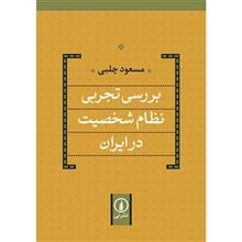 کتاب بررسي تجربي نظام شخصيت در ايران اثر مسعود چلبي