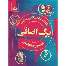 کتاب برگ اضافي اثر منصور ضابطيان