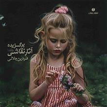 کتاب برگزيده آثار نقاشي فردين جلالي - جلد 1