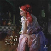 کتاب برگزيده آثار نقاشي فردين جلالي - جلد 2