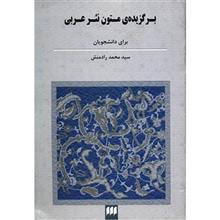 کتاب برگزيده ي متون نثر عربي اثر سيدمحمد رادمنش