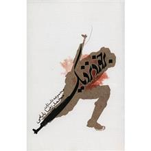کتاب برخورد نزديک اثر محمدرضا بايرامي