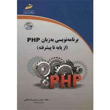 PHP Programming From Basic To Advanced