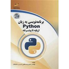 Python Programming From Basic To Advanced