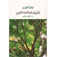 کتاب بارون درخت نشين