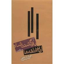 کتاب بازگشت شاه اثر جي. آر. آر تالکين