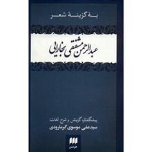 کتاب به گزينه شعر عبدالرحمن مشفقي بخارايي