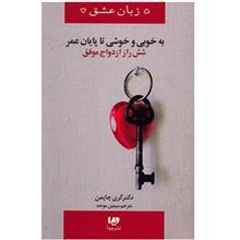 کتاب به خوبي و خوشي تا پايان عمر (شش راز ازدواج موفق)