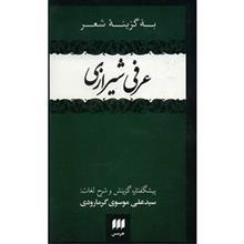 کتاب به گزينه شعر عرفي شيرازي