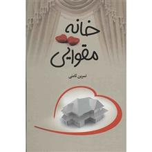 کتاب خانه مقوايي اثر نسرين ثامني