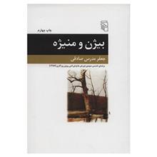 کتاب بيژن و منيژه اثر جعفر مدرس صادقي