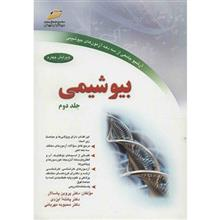 Biochemistry Volume 2