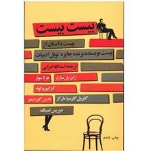 کتاب بيست بيست اثر جمعي از نويسندگان
