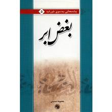 کتاب بغض ابر اثر معصومه حسيني