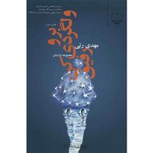 کتاب برو ولگردي کن رفيق اثر مهدي ربي