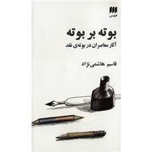 کتاب بوته بر بوته اثر قاسم هاشمي نژاد