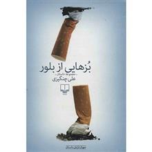 کتاب بزهايي از بلور اثر علي چنگيزي