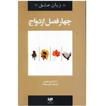 کتاب چهار فصل ازدواج اثر گري چاپمن