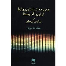 کتاب چند پرده از داستان روابط ايران و امريکا اثر محمدرضا دبيري