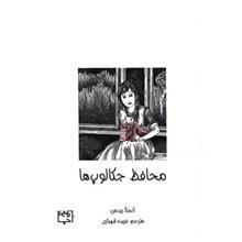 کتاب محافظ جکالوپها اثر آنجلا ريدمن