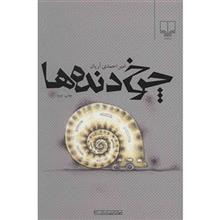 کتاب چرخ دنده ها اثر امير احمدي آريان