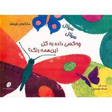 کتاب چه کسي داده به گل اين همه رنگ؟ اثر مارکوس فيستر