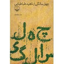 کتاب چهل سالگي اثر ناهيد طباطبايي