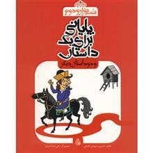 کتاب شب هزار و دوم پاياني براي يک داستان و دو داستان ديگر اثر حامد حبيبي