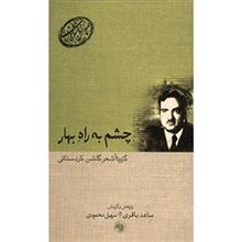 کتاب چشم به راه بهار گزيده شعر گلشن کردستاني