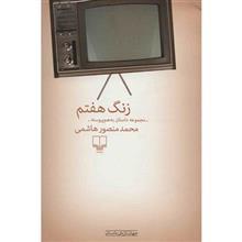 کتاب زنگ هفتم اثر محمد منصور هاشمي